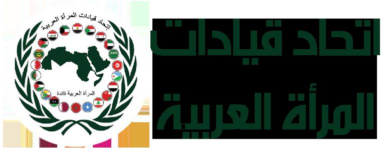 اتحاد قيادات المرأة العربية